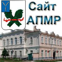 Администрация Пугачёвского муниципального района